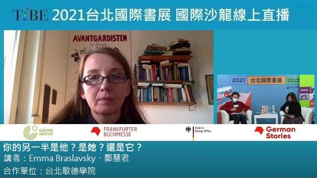 2021TIBE_國際沙龍-你的另一半是他是她還是它-EmmaBraslavsky_鄭慧君