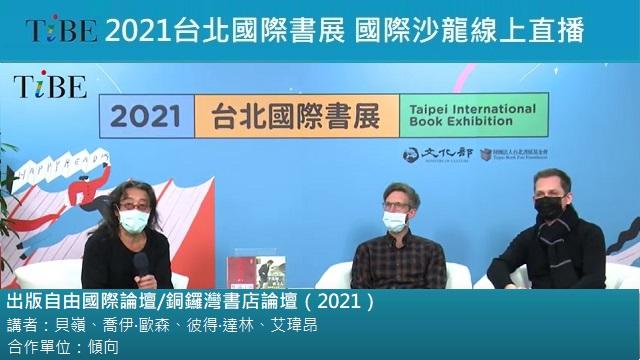 2021TIBE_國際沙龍-出版自由國際論壇-銅鑼灣書店論壇2021