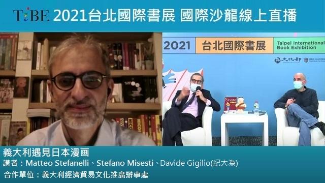 2021TIBE_國際沙龍-義大利遇見日本漫画-MatteoStefanelli_StefanoMisesti_DavideGigilio