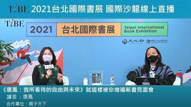 2021TIBE_國際沙龍-我所看待的自由與未來-就這樣被你增福新書見面會-唐鳳