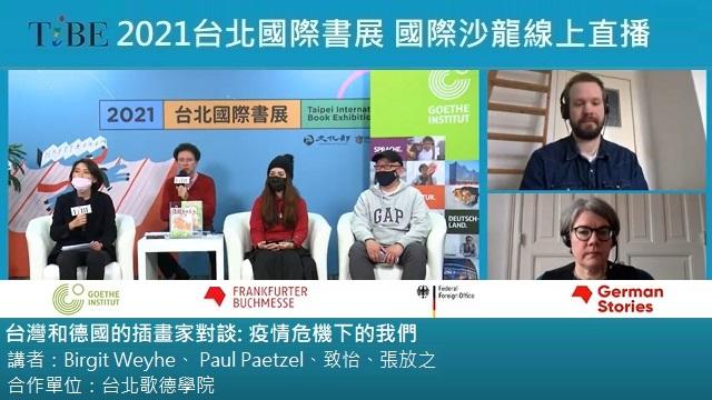 2021TIBE_國際沙龍-台灣和德國的插畫家對談-疫情危機下的我們_BirgitWeyhe、PaulPaetzel、致怡、張放之