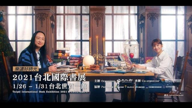 2021台北國際書展_唐鳳及林予晞代言CF