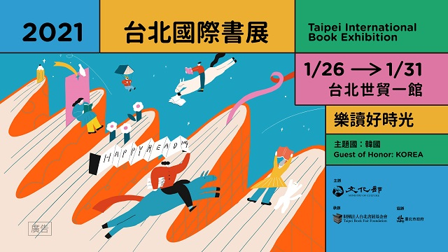 2021台北國際書展_動畫版預告片邀您樂讀好時光!!