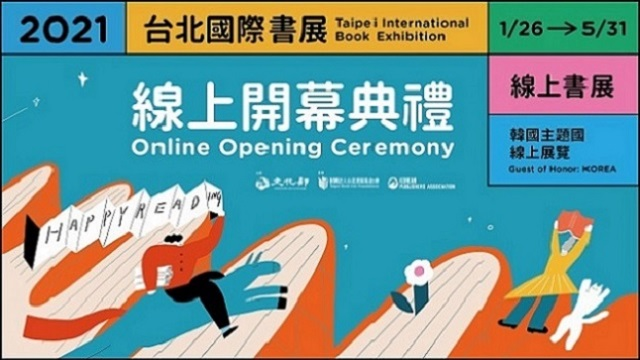 2021TiBE Online Opening Ceremony